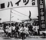 開学祭みこし(昭和53年)