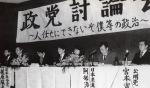 第7回学園祭政党討論会(昭和62年)